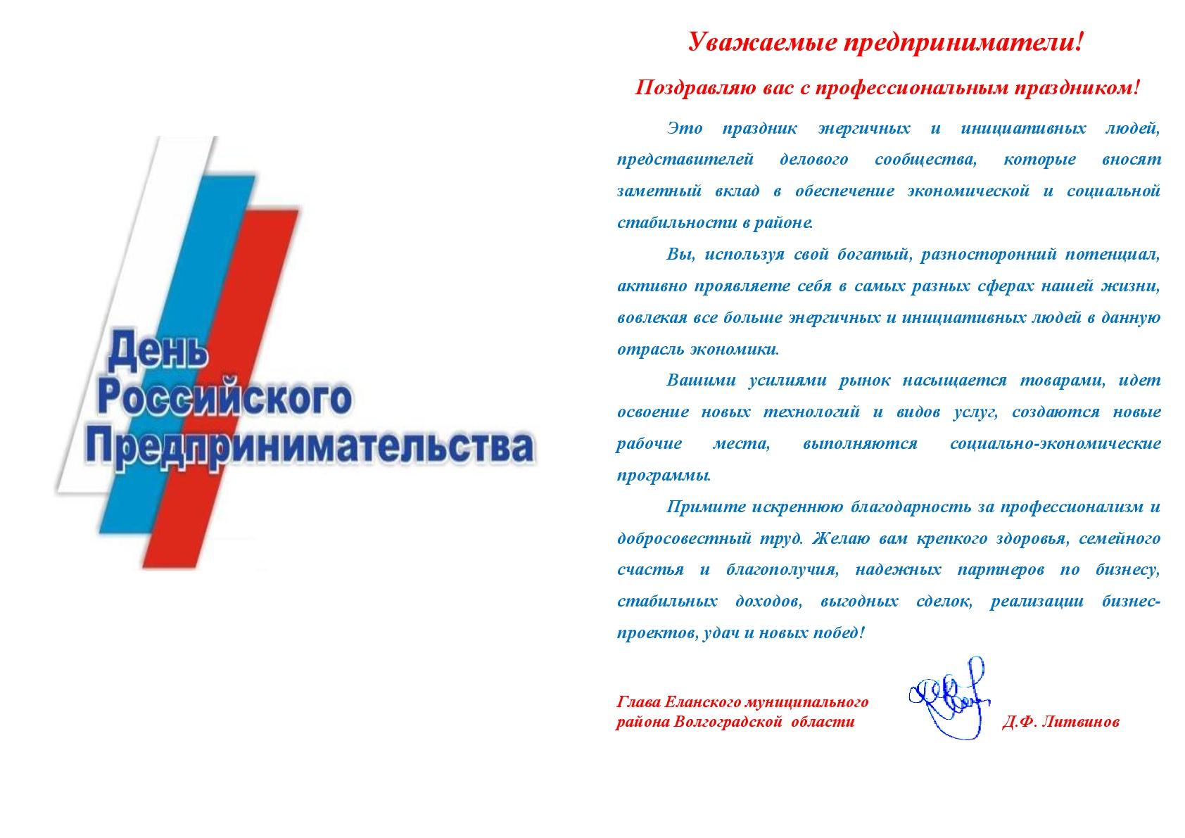 Поздравление главе администрации россии фото 576