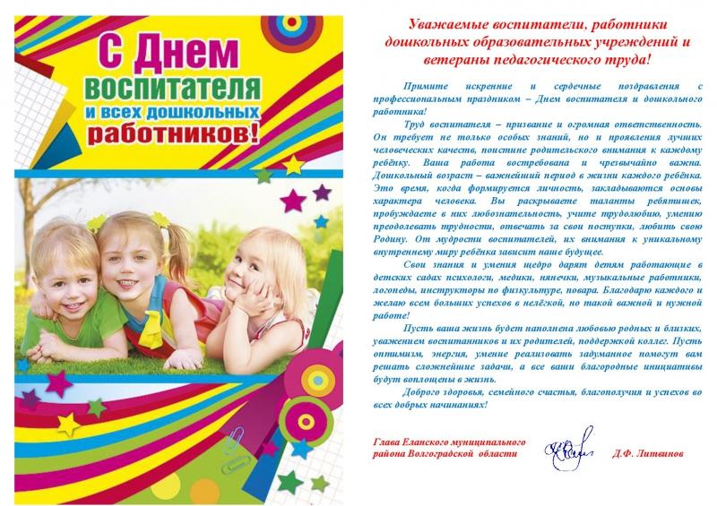 Сценарий на день дошкольника для детей