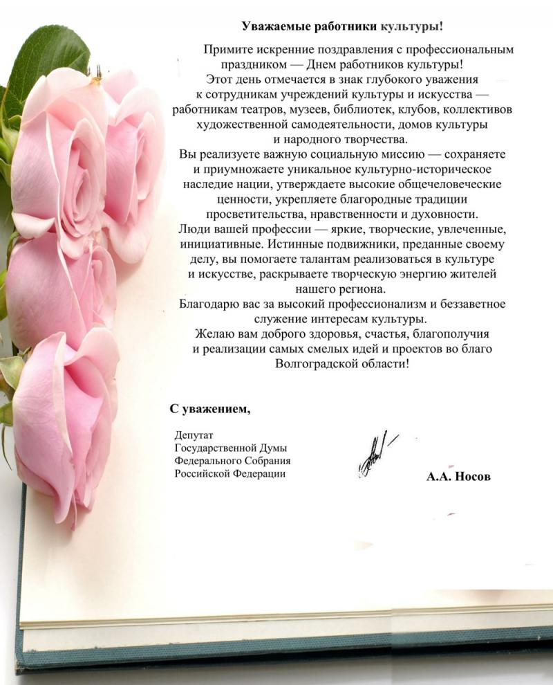 Поздравления на День российского кино 2018 в прозе - Поздравок 2